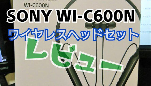 SONY WI-C600N ワイヤレスヘッドセットレビュー ほどよいノイズキャンセルと軽量ボディ