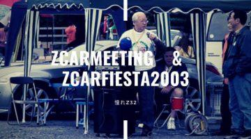 ZcarMeeting & ZcarFiesta2003 Z32備蓄録