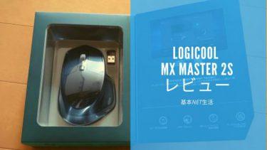 Logicool MX Master 2Sレビュー