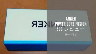 モバイルバッテリーAnker PowerCore Fusion 5000レビュー