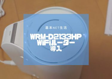 wrm-d2133hp