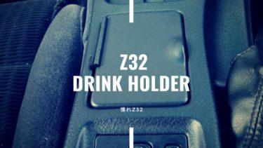 Z32用ドリンクホルダー装着