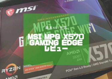 MSI MPG X570 GAMING EDGE WI-FI マザーボードレビュー
