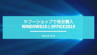 ヤフーショップで格安Windows10Pro&Office2019購入してみた