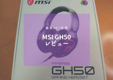 MSIゲーミングヘッドセット Immerse GH50 レビュー