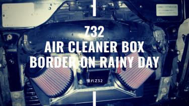 Z32 BORDERエアクリ 雨の日は大丈夫?