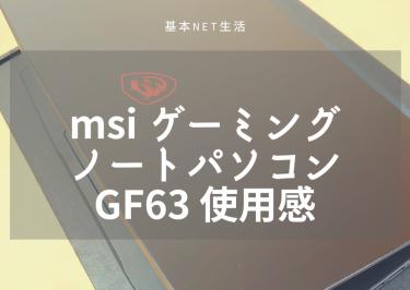 msi ノートパソコンGF63の使用感