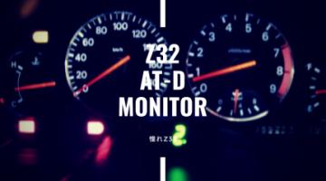 Z32 AT-Dレンジモニターを装着