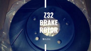Z32 ブレーキローター&パッド交換