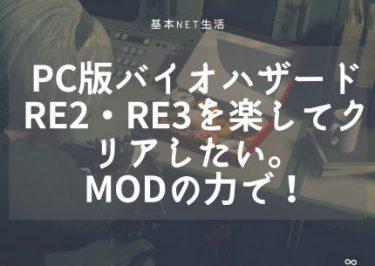 PC版バイオハザード RE2・RE3を楽してクリアしたい。MODの力で!