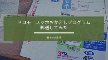 ドコモ スマホおかえしプログラム使ってみた 郵送返却方法
